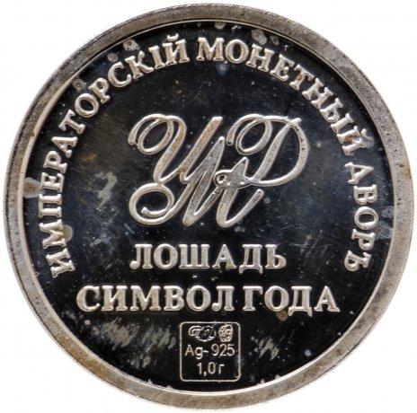 """купить Жетон 2014 """"Лошадь символ года"""""""