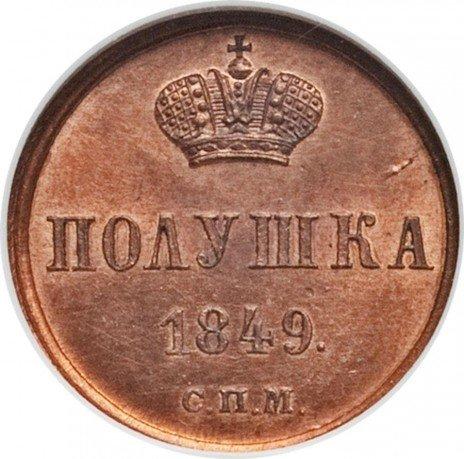 купить полушка 1849 года СПМ пробная