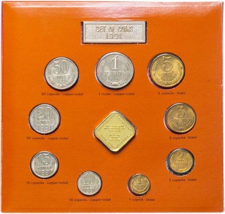 купить СССР Годовой набор монет 1991 ЛМД (9 монет + жетон) в буклете