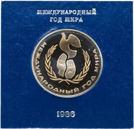 """купить 1 рубль 1986 """"Международный год мира"""" Proof новодел"""