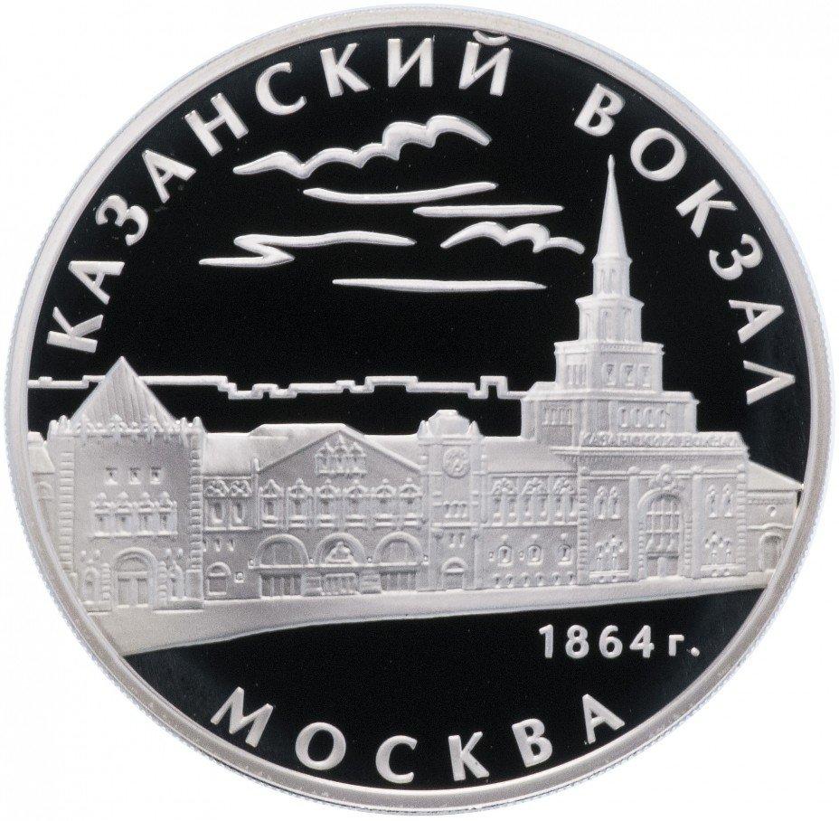 """купить 3 рубля 2007 ММД Proof """"Казанский вокзал (1862 – 1864), г. Москва"""""""