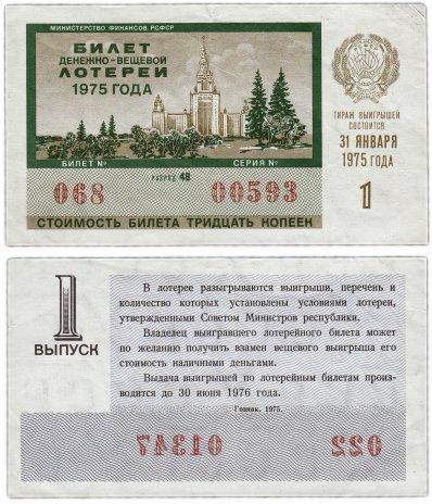 купить Лотерейный билет РСФСР 30 копеек 1975 (1-й выпуск)
