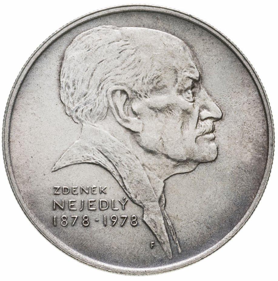 """купить Чехословакия 50 крон (korun) 1978   """"100 лет со дня рождения Зденека Неедлы"""""""