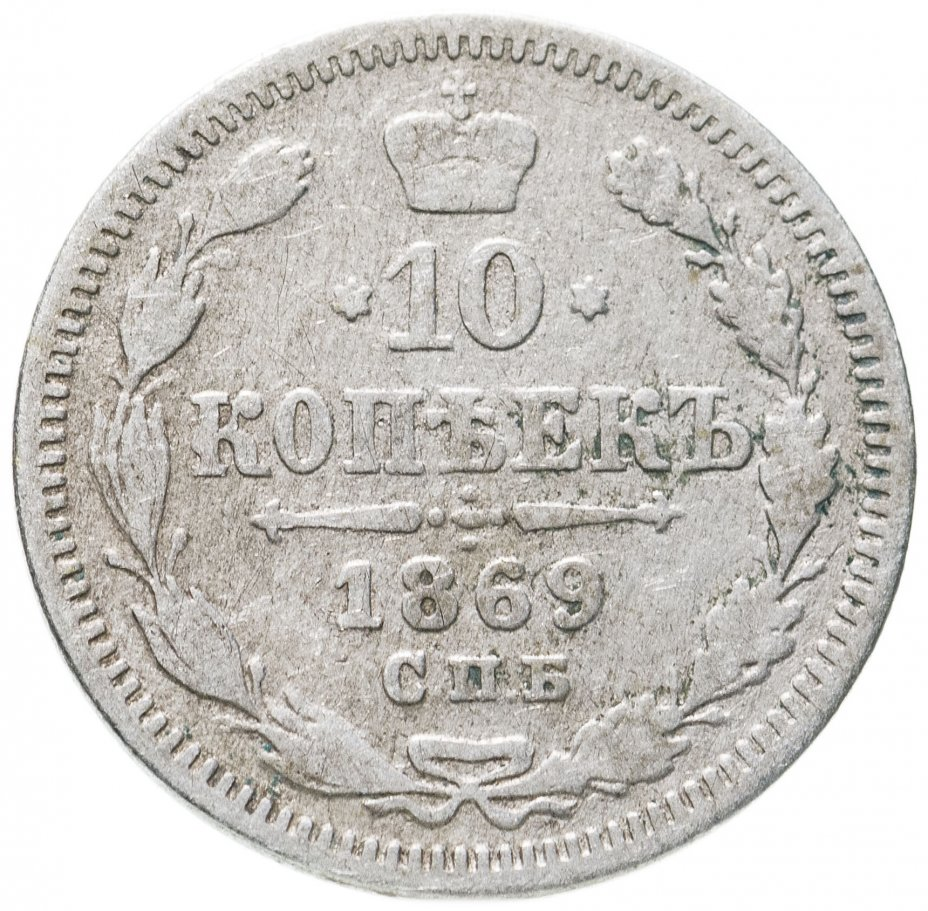купить 10 копеек 1869 СПБ-HI