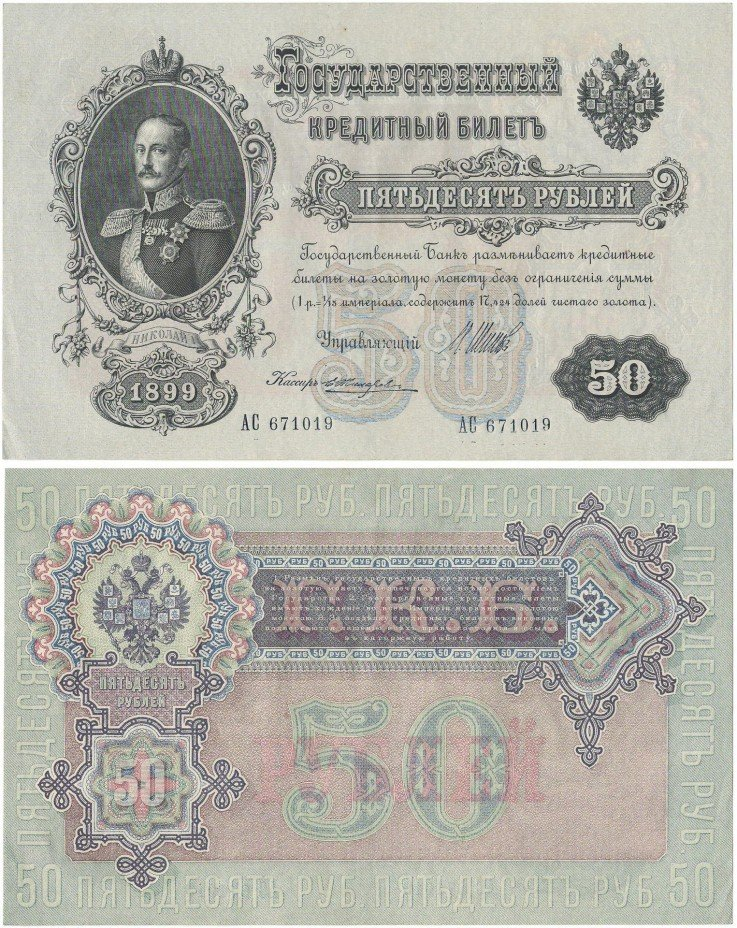 купить 50 рублей 1899