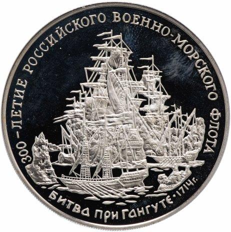 """купить Жетон """"300-летие российского военно-морского флота. Битва при Гангуте"""""""