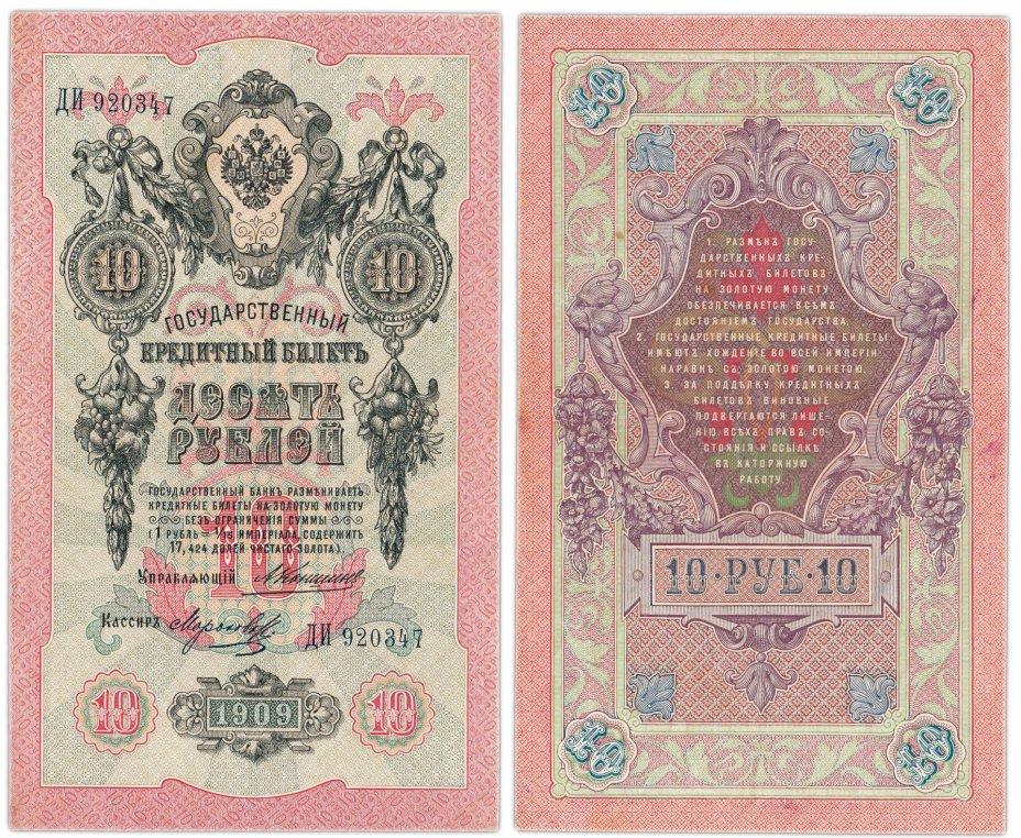купить 10 рублей 1909 управляющий Коншин, кассир Морозов