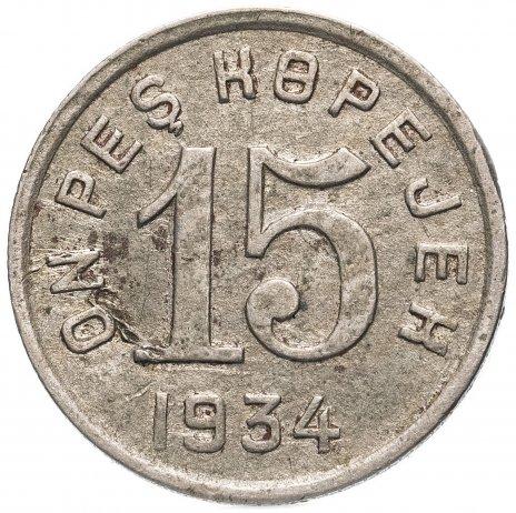 купить Тувинская Народная Республика (Тува) 15 копеек 1934