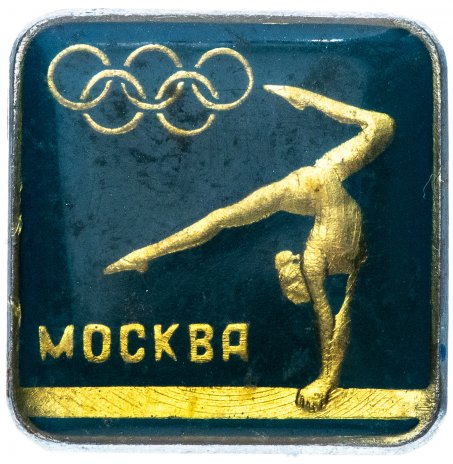 "купить Значок СССР 1980 г ""Олимпиада Москва 80, гимнастика"", булавка"