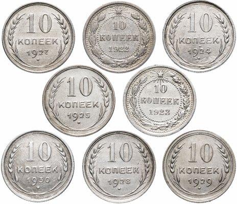 купить Набор монет 10 коппек 1922-1930 (8 монет)