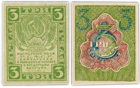 """купить 3 рубля 1919 водяной знак """"Ромбы"""""""