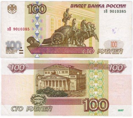 купить 10 рублей 1997 (без модификации) тип литер маленькая/Большая