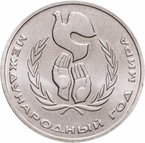"""купить 1 рубль 1986 Международный год мира """"ШАЛАШ"""""""