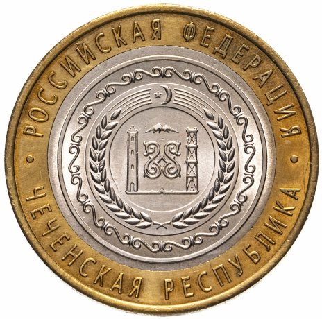 купить 10 рублей 2010 СПМД Чеченская Республика