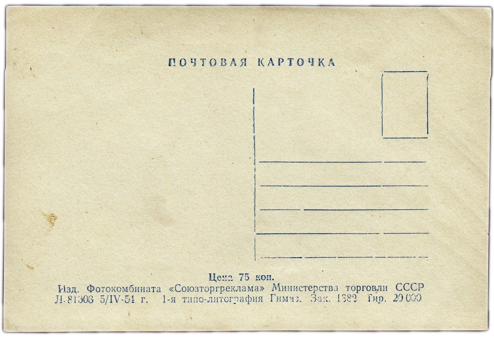как страна первая стала использовать почтовые открытки
