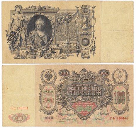 купить 100 рублей 1910 Коншин, кассир Софронов