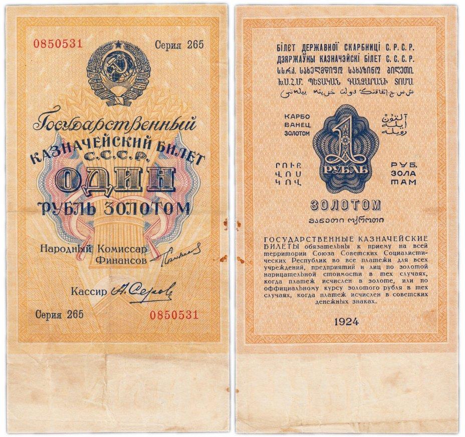 купить 1 рубль золотом 1924 наркомфин Сокольников, кассир Серов, водяной знак 63 мм