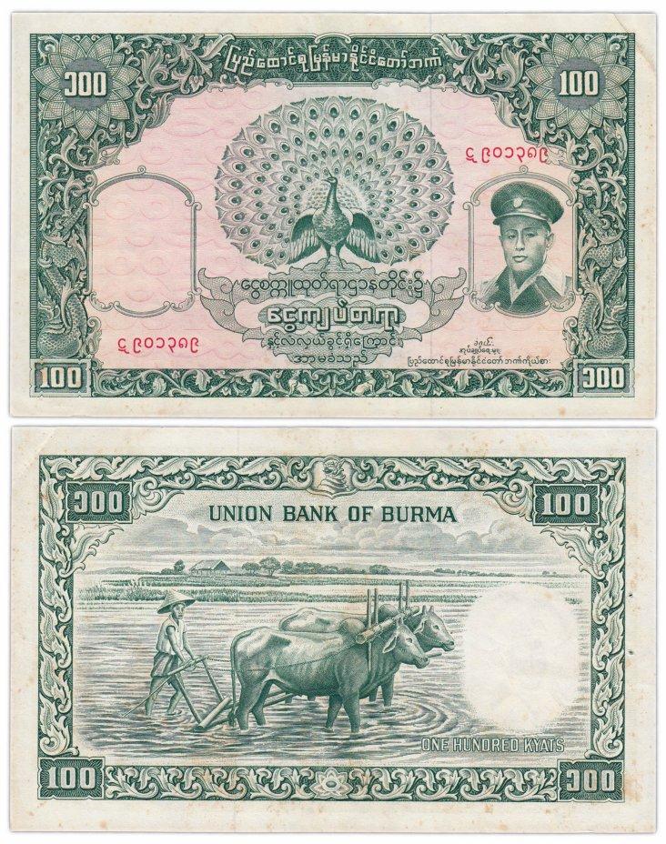 купить Бирма 100 кьят 1958 (Pick 51) отверстия от степлера ( банковской упаковки )