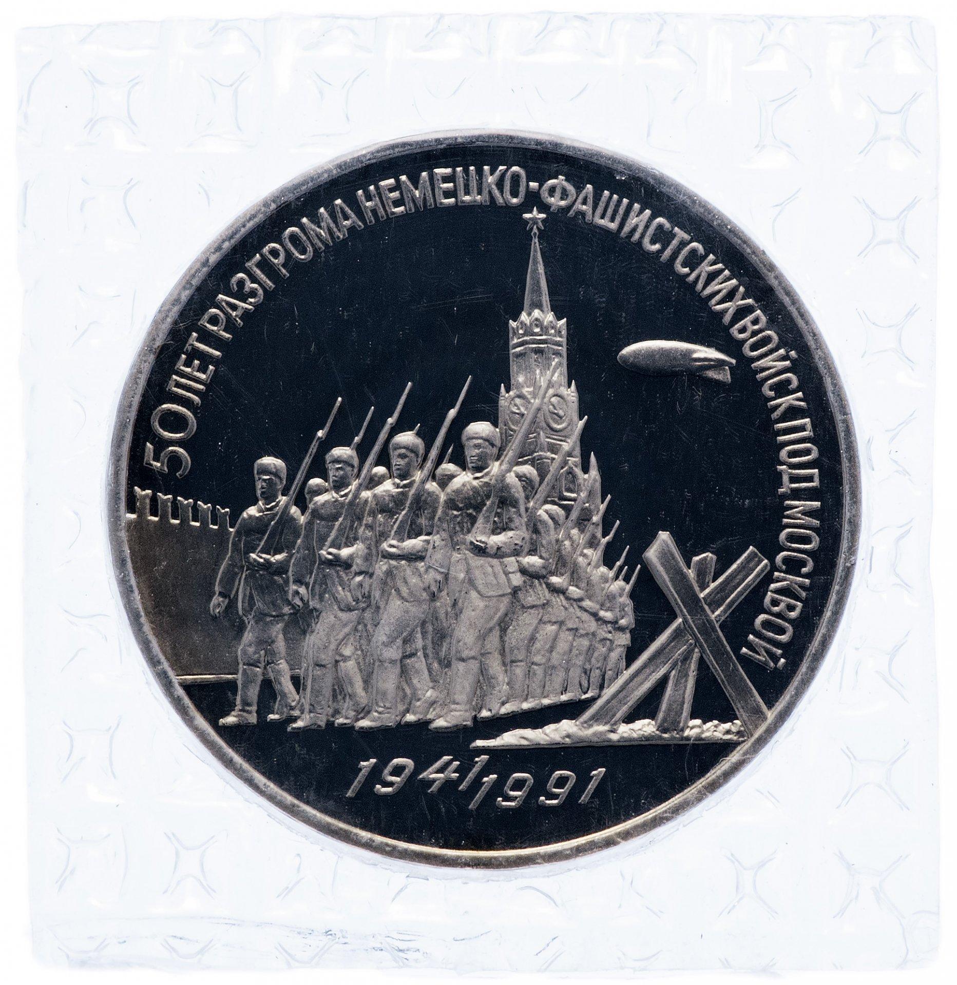 Монеты россии заказать сколько стоит 20 копеек 1931 года ссср