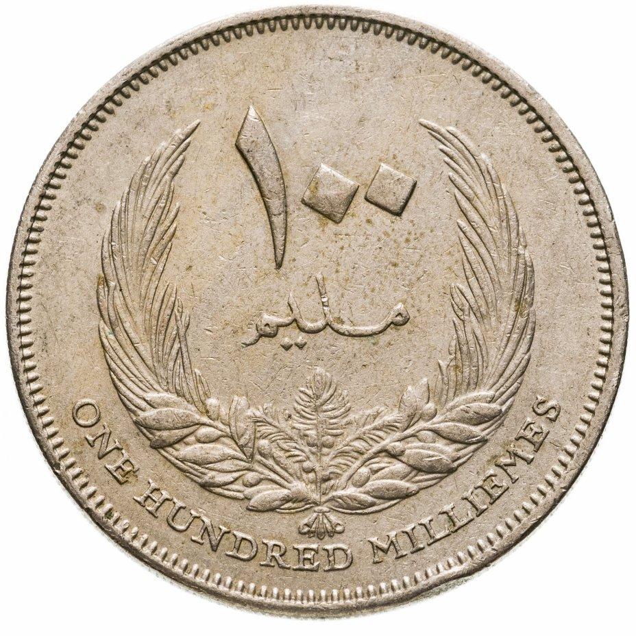 купить Ливия 100 миллим (milliemes) 1965