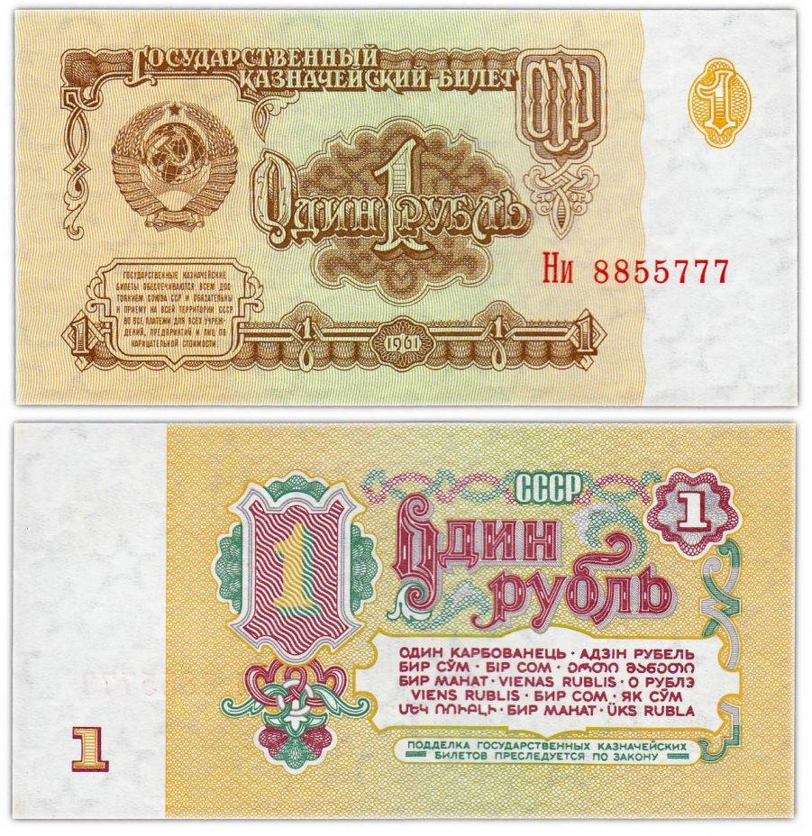 купить 1 рубль 1961  красивый номер 8855777 ПРЕСС
