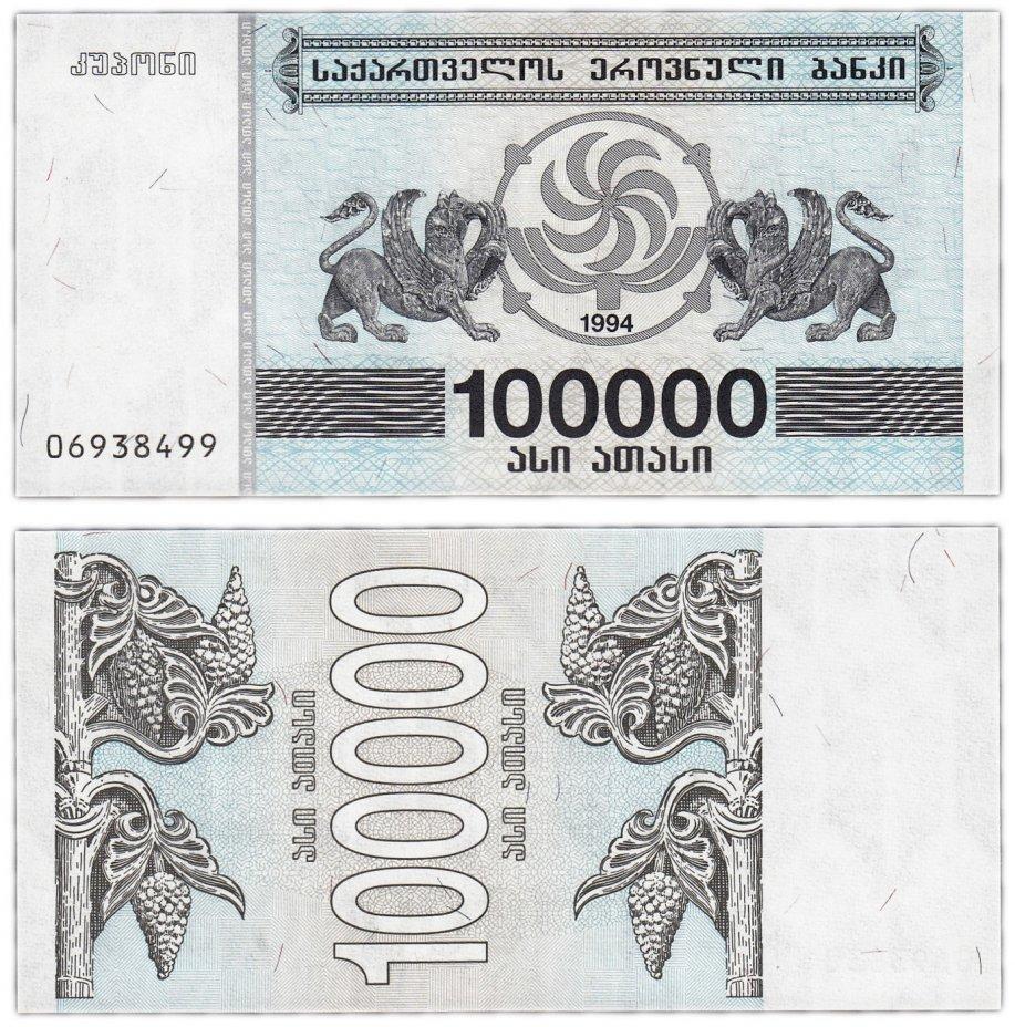 купить Грузия 100000 лари 1994 (Pick 48Ab)
