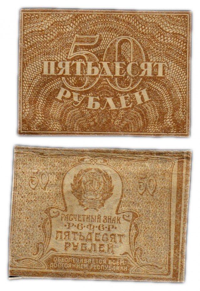 """купить 50 рублей 1920 (1921) водяной знак """"Ромбы"""""""