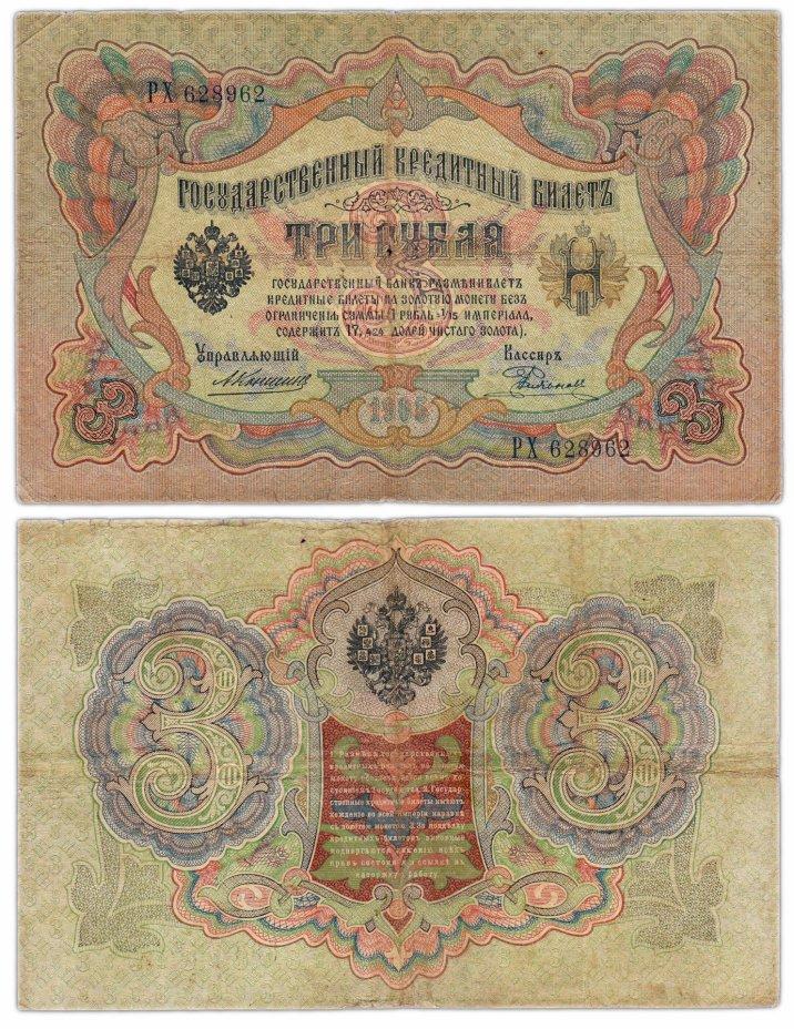 купить 3 рубля 1905 управляющий Коншин