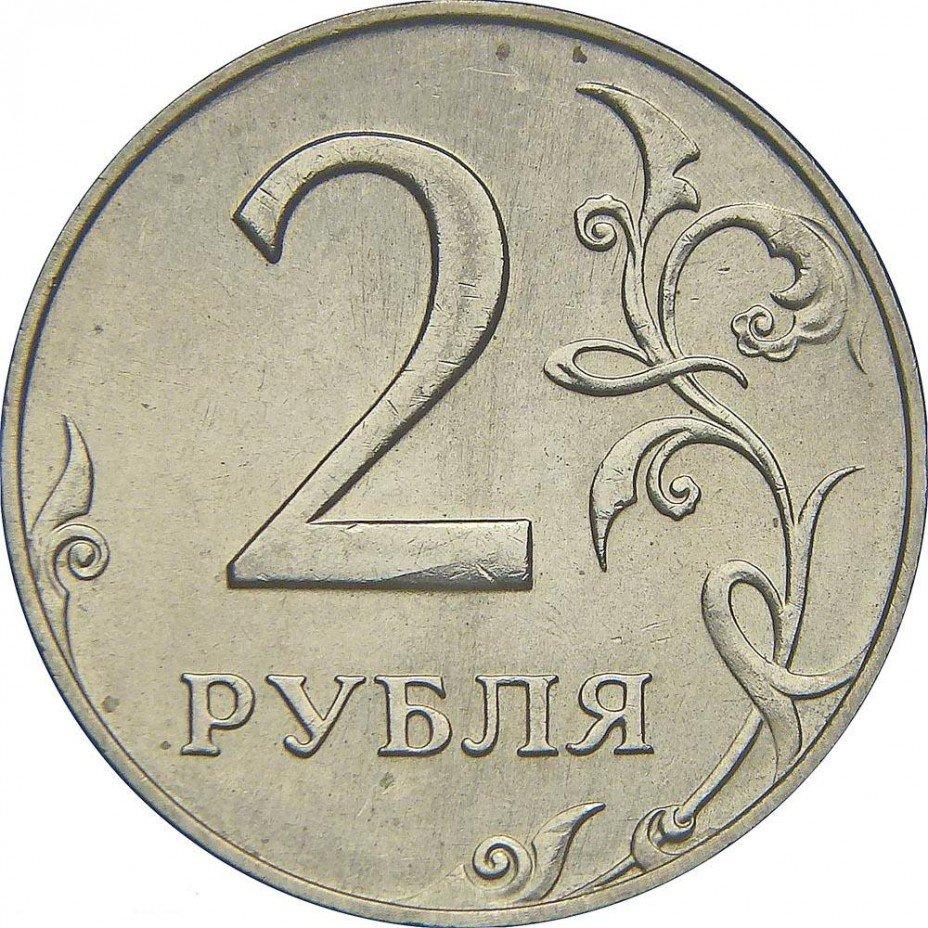 купить 2 рубля 1997 года ММД штемпель 1.3А2
