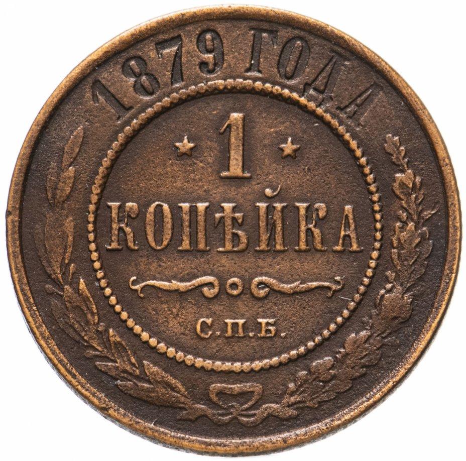купить 1 копейка 1879 СПБ