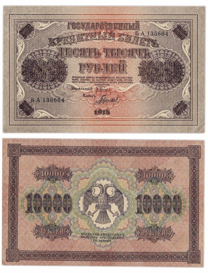 купить 10000 рублей 1918 кассир Гаврилов, водяной знак вертикальный
