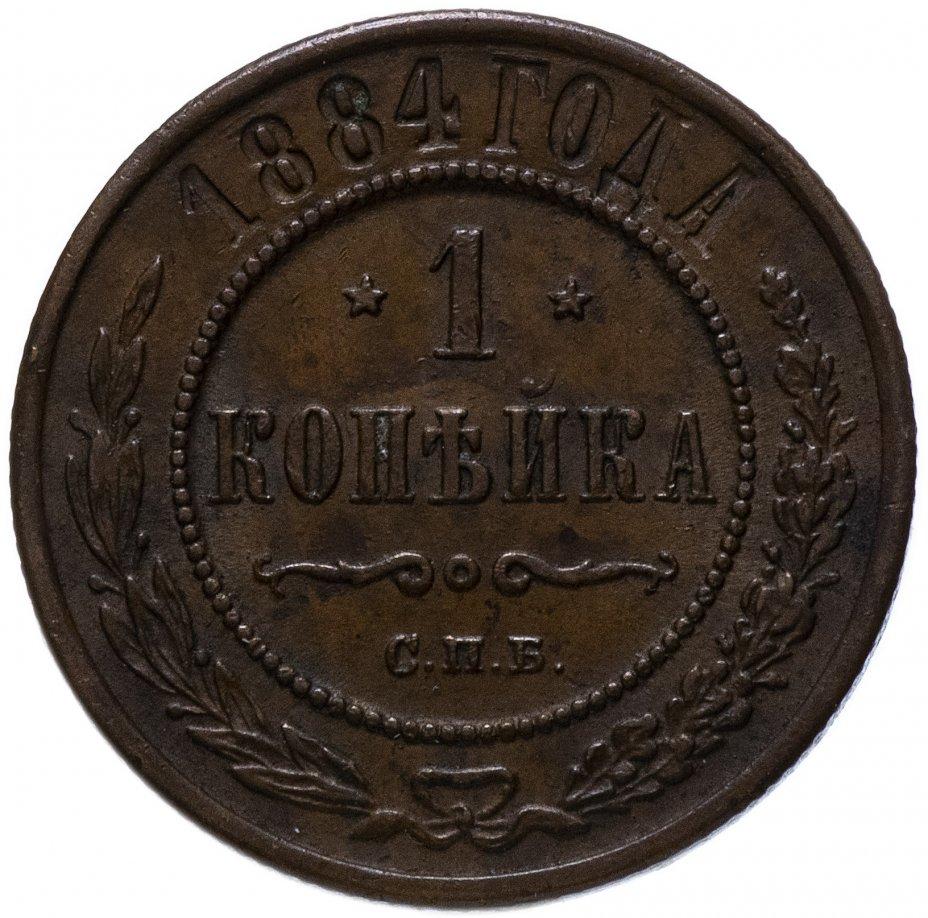 купить 1 копейка 1884 СПБ