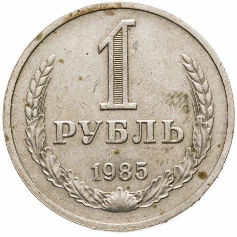 купить 1 рубль 1985