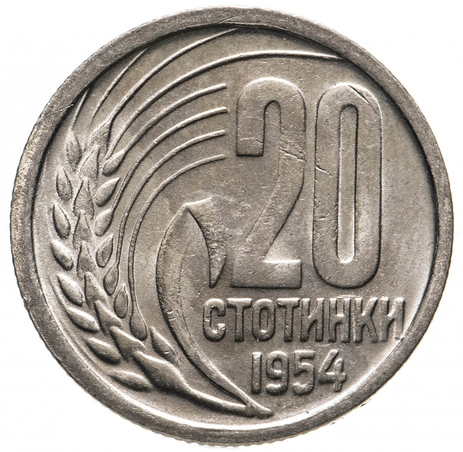 купить Болгария 20 стотинок 1954