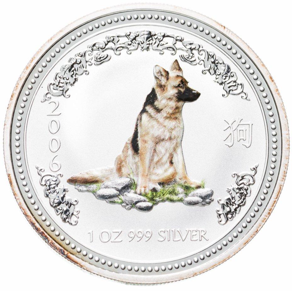 """купить Австралия 1 доллар (dollar) 2006 """"Восточный календарь - Год Собаки"""", цветное покрытие"""