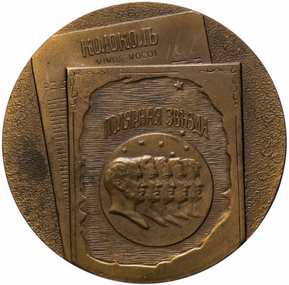 """купить Медаль """"150 лет со дня рождения А.И. Герцена"""""""
