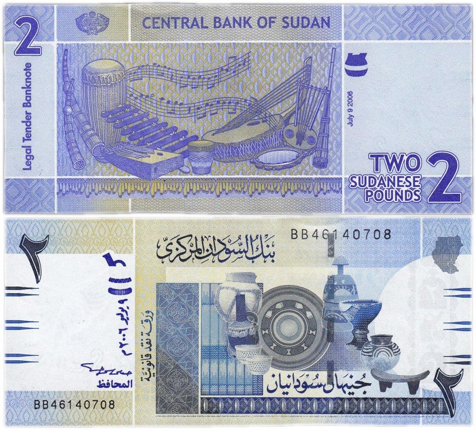 купить Судан 2 фунта 2006 (Pick 65)