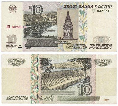 купить 10 рублей 1997 (модификация 2004) серия ЦЦ экспериментальная