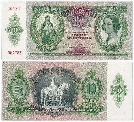 купить Венгрия 10 пенге  1936 год Pick 100