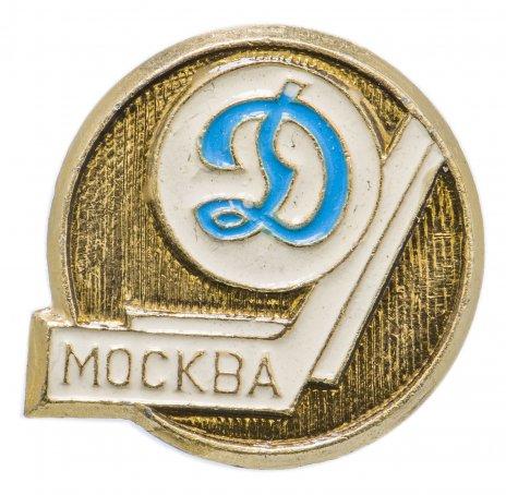 купить Значок СССР Динамо Москва Хоккей  (Разновидность случайная )