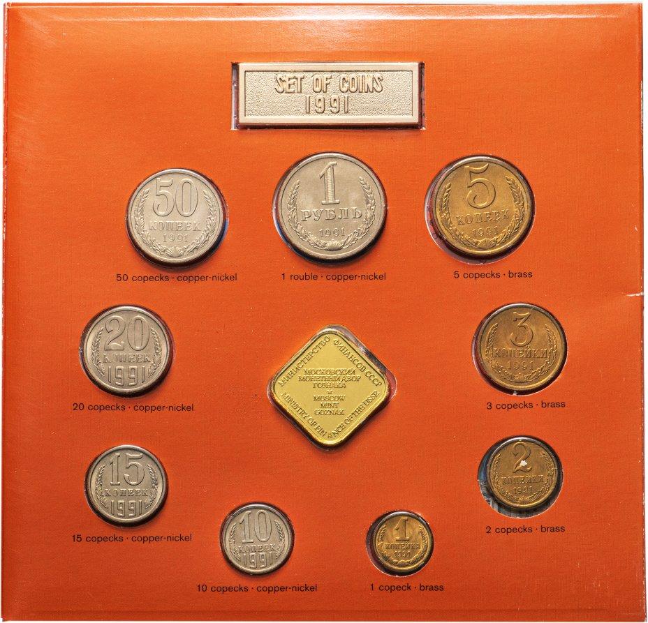 купить Годовой набор Госбанка СССР 1991 ММД экспортный, в запайке