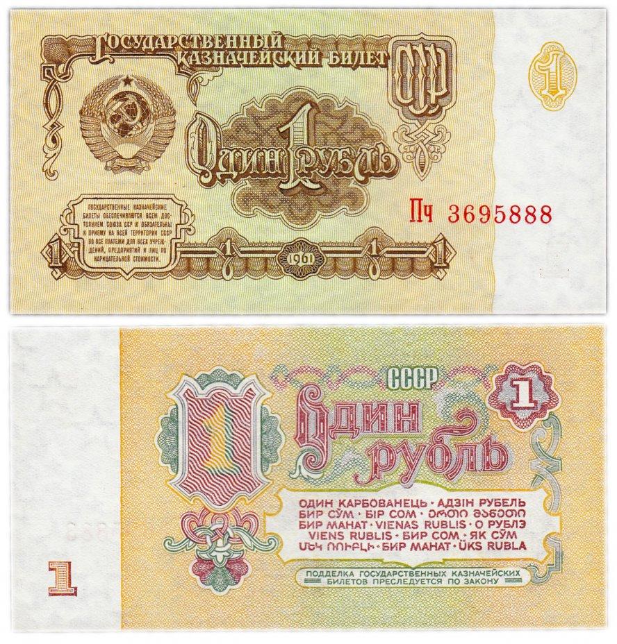 купить 1 рубль 1961 красивый номер 3695888 ПРЕСС