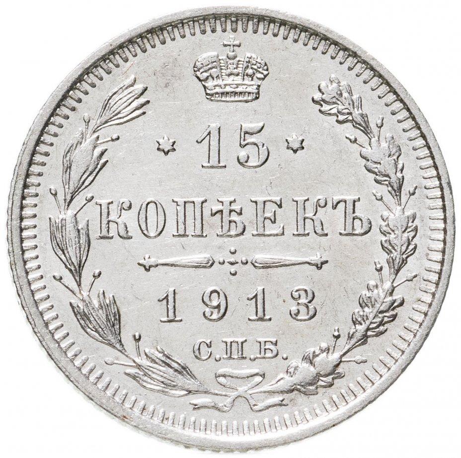 купить 15 копеек 1913 СПБ-ВС