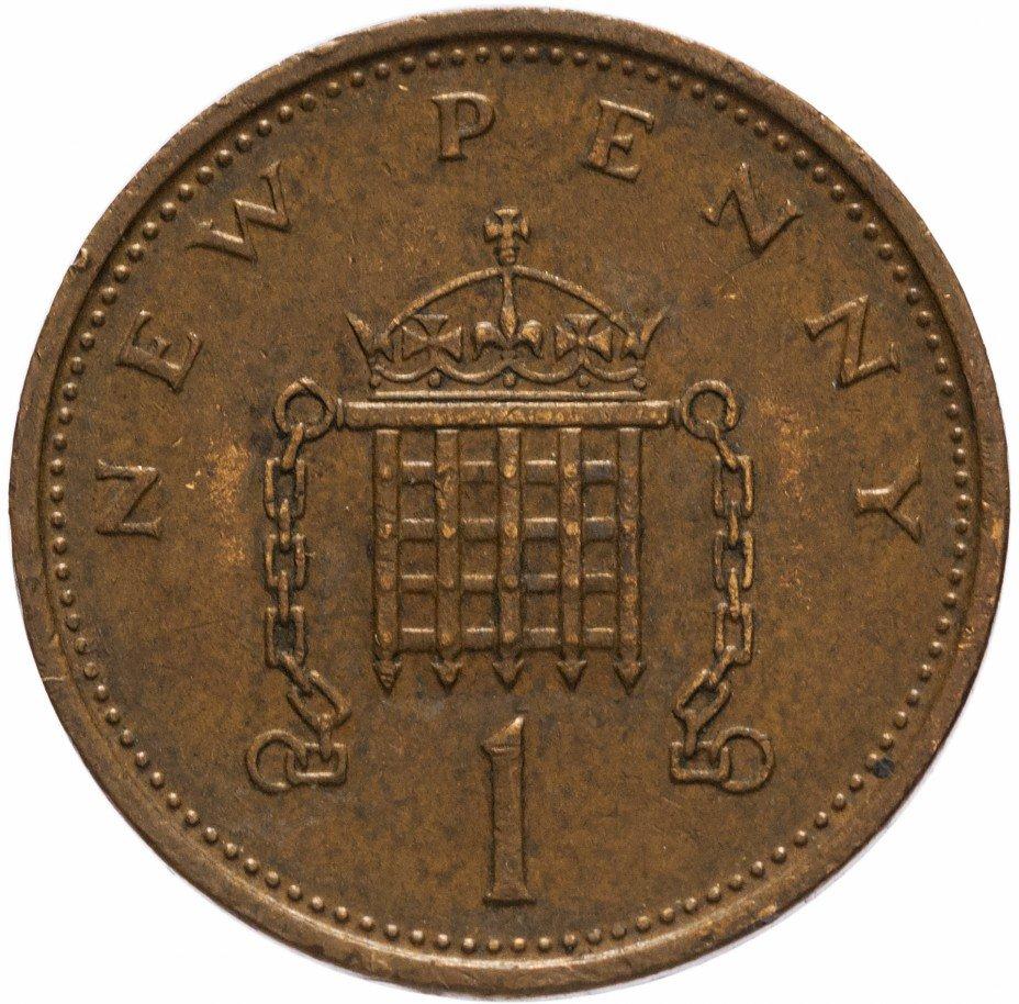 купить Великобритания 1 пенни 1973