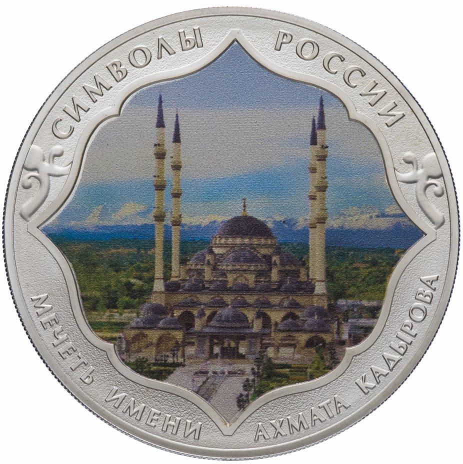 купить 3 рубля 2015 СПМД Proof мечеть имени Ахмата Кадырова (в специальном исполнении)
