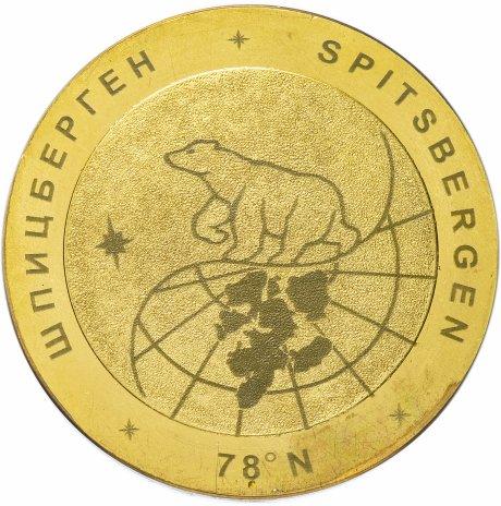 "купить Медаль ""70 лет Тресту Арктикуголь. Шпицберген"""