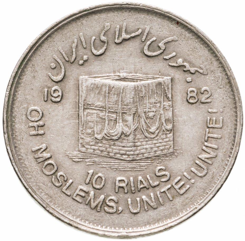 """купить Иран 10 риалов (rials) 1982 """"Мусульманское единение. Всемирный день Иерусалима"""""""