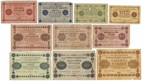 купить Набор банкнот 1918 года 1, 3, 5, 10, 25, 50, 100, 250, 500, 1000 рублей (10 бон)