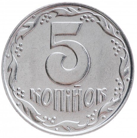 купить 5 копеек 1992 Украина