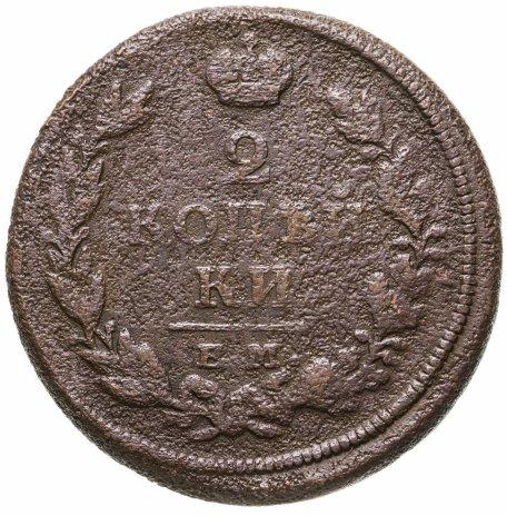 купить 2 копейки 1813 ЕМ-НМ